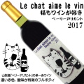 I Love Cats 猫もワインが好き Le chat aime le vin ベリーアリカント 2017 720ml