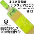 まるき葡萄酒 デラウェアにごり 750ml 2018年新酒ワイン