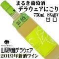 まるき葡萄酒 デラウェアにごり 750ml 2019年新酒ワイン
