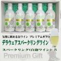モンデ酒造 スリム缶ワイン デラウェア スパークリング 290ml×5 ギフトセット
