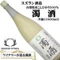 スズラン酒造 山梨のこしひかり 濁酒(どぶろく) 一升瓶(1800ml)[だくじゅ][山梨の酒]