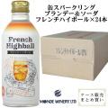 モンデ酒造 スリム缶 フレンチハイボール 290ml (24本入りケース販売)