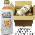モンデ酒造 スリム缶 フレンチハイボール 290ml (6本入りケース販売)