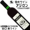 笛吹ワイン FUEFUKI WINE アジロン 甘口 720ml