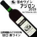 笛吹ワイン FUEFUKI WINE アジロン 2019 720ml