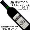 笛吹ワイン FUEFUKI WINE マスカットベリーA 2019 辛口 720ml[日本ワイン]