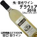 笛吹ワイン FUEFUKI WINE デラウェア 2018 甘口 720ml