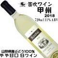 笛吹ワイン FUEFUKI WINE 甲州 2018 やや甘口 720ml