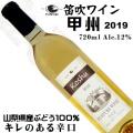 笛吹ワイン FUEFUKI WINE 甲州 2019 辛口 720ml[日本ワイン]