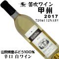 笛吹ワイン FUEFUKI WINE 甲州 2017 辛口 720ml