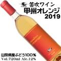 笛吹ワイン FUEFUKI WINE 甲州オレンジ 2019 辛口 720ml[日本ワイン]