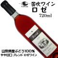 笛吹ワイン FUEFUKI WINE ロゼ 720ml
