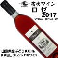 笛吹ワイン FUEFUKI WINE ロゼ 2017 720ml