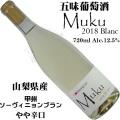 五味葡萄酒 MUKU Blanc 2018 720ml やや辛口