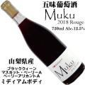 五味葡萄酒 MUKU Rouge 2018 720ml ミディアムライト