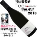 五味葡萄酒 Tao 甲州桜花 2018 720ml 桜色