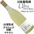 五味葡萄酒 Ubu Blanc 2018 720ml にごりワイン