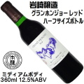 岩崎醸造 グランドホンジョー 赤 360ml(ハーフサイズボトル詰)