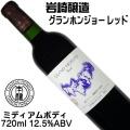 岩崎醸造 グランドホンジョー 赤 720ml
