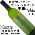 盛田甲州ワイナリー グラン・シャンモリ 甲州シュール・リー 2016 750ml 日本ワイン