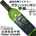 盛田甲州ワイナリー グラン・シャンモリ 甲州シュール・リー 2017 750ml 日本ワイン