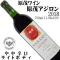 原茂ワイン ハラモアジロン 2018 やや辛口 750ml