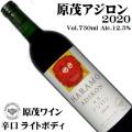 原茂ワイン ハラモアジロン 2020 750ml [日本ワイン]