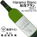 原茂ワイン 原茂ブラン 甲州 750ml 2017 日本ワイン
