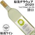 原茂ワイン ハラモ・デラウェア 2020 甘口 750m[日本ワイン]