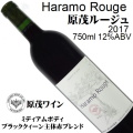 原茂ワイン 原茂ルージュ 2017 750ml 日本ワイン 赤ブレンド
