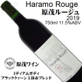 原茂ワイン 原茂ルージュ 2019 750ml [日本ワイン]