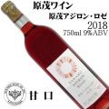 原茂ワイン ハラモアジロン ロゼ 2018 甘口 750ml