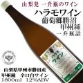 原茂ワイン ハラモワイン(白) 甲州種 1800ml 2018 日本ワイン