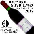日川中央葡萄酒 リエゾンワイン NOVICE(ノヴィス) マスカットベーリーA 2017