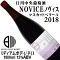 日川中央葡萄酒 リエゾンワイン NOVICE(ノヴィス) マスカットベーリーA 2018 1800ml一升瓶詰