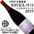 日川中央葡萄酒 リエゾンワイン NOVICE(ノヴィス) マスカットベーリーA 2019 1800ml一升瓶詰
