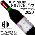 日川中央葡萄酒 リエゾンワイン NOVICE(ノヴィス) マスカットベーリーA 2020 720ml