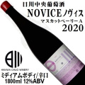 日川中央葡萄酒 リエゾンワイン NOVICE(ノヴィス) マスカットベーリーA 2020 1800ml一升瓶詰