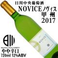日川中央葡萄酒 リエゾンワイン NOVICE(ノヴィス) 甲州 2017