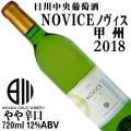 日川中央葡萄酒 リエゾンワイン NOVICE(ノヴィス) 甲州 2018 720ml