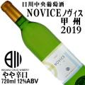 日川中央葡萄酒 リエゾンワイン NOVICE(ノヴィス) 甲州 2019 720ml