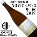 日川中央葡萄酒 リエゾンワイン NOVICE(ノヴィス) 甲州 2019 1800ml一升瓶詰