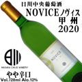 日川中央葡萄酒 リエゾンワイン NOVICE(ノヴィス) 甲州 2020 720ml