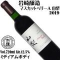 岩崎醸造 ホンジョ― マスカットベリーA 山梨 2019 720ml [日本ワイン]