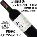 岩崎醸造 ホンジョ— マスカットベリーA 山梨 樽熟成 2016 720ml