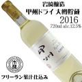 岩崎醸造 ホンジョ— 甲州ドライ 大樽貯蔵 2016 720ml 辛口白ワイン