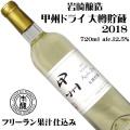 岩崎醸造 ホンジョ― 甲州ドライ 大樽貯蔵 2018 720ml [日本ワイン]