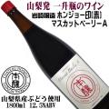岩崎醸造 ホンジョー印 マスカットベリーA(赤) 2018 1800ml(一升瓶)