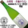 岩崎醸造 ホンジョー印 甲州(白) 2018 1800ml(一升瓶)
