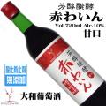 大和葡萄酒 ハギーワイン 芳醇醗酵無添加赤わいん甘口 720ml [樽醗酵]